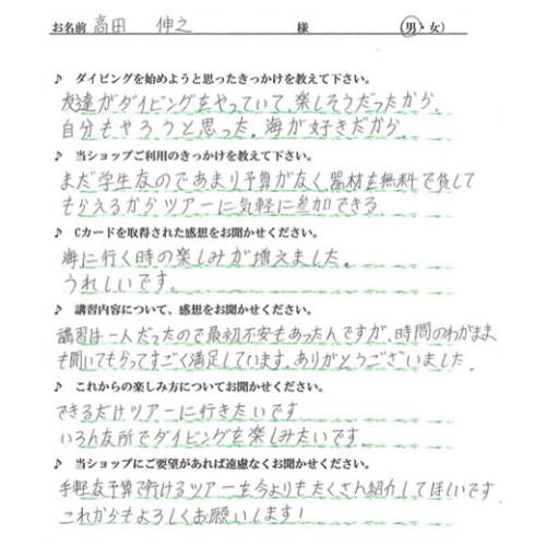 voice-comment3